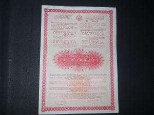 10000 dinara obveznica SFRJ 1990 god