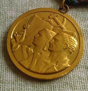 Medalja rada SFRJ Jugoslavija