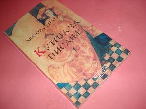 Kutija za pisanje, Milorad Pavić