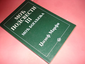 Džozef Marfi: Moć podsvesti III - Moć bogaćenja