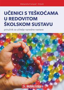 Knjiga: Učenici s teškoćama u redovitom školskom sustavu, pisac: Aleksandra Krampač Grljušić, Udžbenici, Fakultet, Stručne knjige, Društvene nauke, Pedagogija