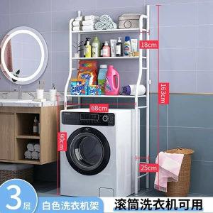 Stalak Organizer za Veš mašinu ili wc školjku