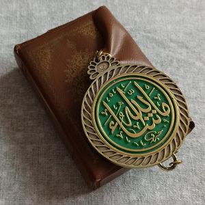 Kuran - Kur'an manjeg formata (mali)