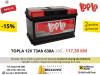 Akumulator TOPLA 12V 73Ah 630A  **AKCIJA**