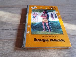 Posljednji Mohikanac - Fenimor Kuper